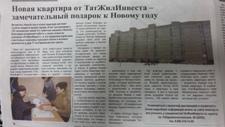 Новая квартира от ТатЖилИнвеста – замечательный подарок к Новому году (газета Челнинские известия от 29.12.2015)