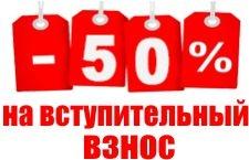 ������ � ��������!  ������ �� ������������� ����� 50%!