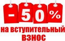 ������ � �������! ������ �� ������������� ����� 50%!!