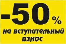 -50% на вступительный взнос!!!