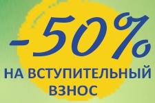 """ДО КОНЦА ИЮНЯ - СКИДКА 50% НА ВСТУПИТЕЛЬНЫЙ ВЗНОС В ИПОТЕЧНЫЙ КООПЕРАТИВ """"ТАТЖИЛИНВЕСТ"""""""