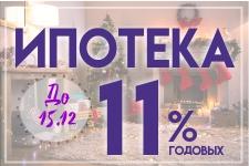 """Только до 15 декабря!  ИПОТЕКА 11 % ГОДОВЫХ в Ипотечном кооперативе """"ТатЖилИнвест"""""""