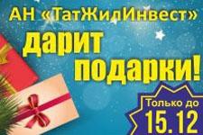 """Только до 15 декабря! Успей стать клиентом АН """"ТатЖилИнвест"""" и получи планшет в подарок!"""