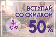 """Только до 15 декабря! Вступай в Ипотечный кооператив """"ТатЖилИнвест"""" со скидкой 50 %"""