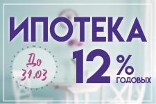 "До конца марта в Ипотечном кооператива ""ТатЖилИнвест"" Ипотека 12% годовых!"