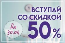"""Вступай до конца апреля в ИКПКГ """"ТатЖилИнвест"""" со скидкой 50%!"""
