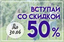 """До конца июня вступай в ИКПКГ """"ТатЖилИнвест"""" со скидкой 50%!"""