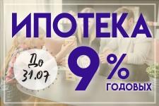 """До конца июля в ИКПКГ """"ТатЖилИнвест"""" Ипотека 9% годовых на сумму материнского капитала!"""