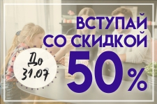"""До конца июля вступай в ИКПКГ """"ТатЖилИнвест"""" со скидкой 50%!"""