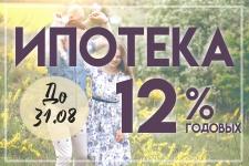 "До конца августа в ИКПКГ ""ТатЖилИнвест"" Ипотека 12% годовых"