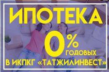 """Ипотека 0% годовых в ИКПКГ """"ТатЖилИнвест"""""""