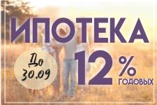 """До конца сентяюря в ИКПКГ """"ТатЖилИнвест"""" Ипотека 12% годовых"""