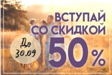 """До конца сентября вступай в ИКПКГ """"ТатЖилИнвест"""" со скидкой 50%"""
